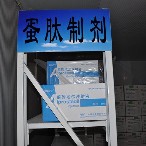 蛋肽制剂货架