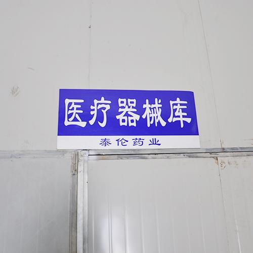医疗器械库